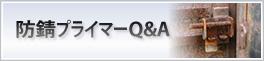 防錆プライマーCCP Q&A